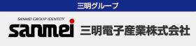 三明電子産業株式会社