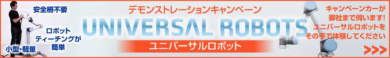 ユニバーサルロボット・デモンストレーションキャンペーン