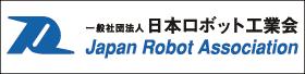 日本ロボット工業
