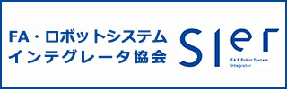 FA・ロボットシステムインテグレーター協会